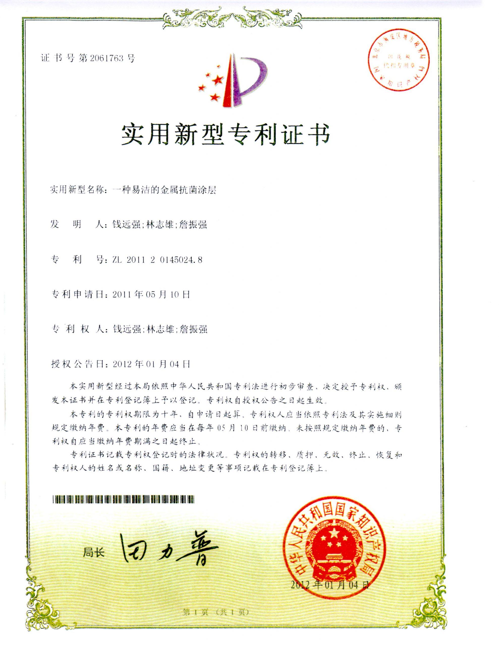 Q-Metal-Antibacterial-Utality-China-scaled