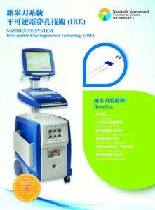 NanoKnife System